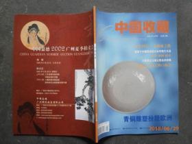 中国收藏 2002.5