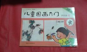 儿童国画入门续篇--虫
