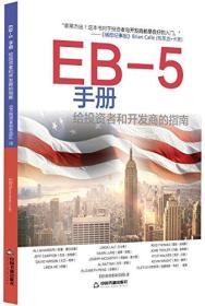 EB-5手册:给投资者和开发商的指南