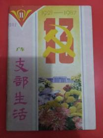 广东支部生活  1987年第11期 (十三大专辑)
