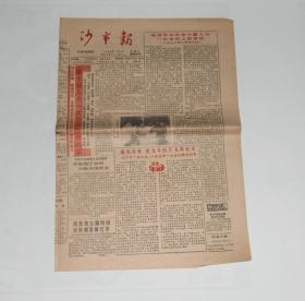 老报纸--沙市报1988年1月31日(市十届人大一次会议胜利闭幕)