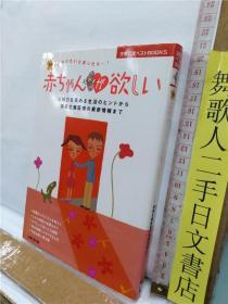赤ちゃんが欲しい 妊娠力が高める生活のヒントから高度生殖医疗の最新情报まで 日文原版32开软精装育儿书 主妇の友社出版 图文并茂