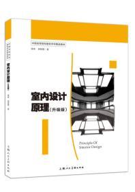 【二手包邮】室内设计原理(升级版)/中国高等院校建筑学科精品教