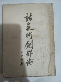 新艺术创造论( 新华书店发行《新艺术创造论》1950年五月出版 王朝闻)