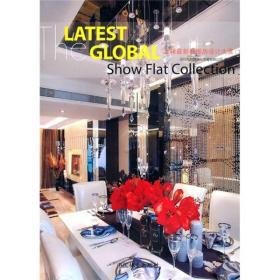 全球最新样板房设计大赏:下:Vol.2