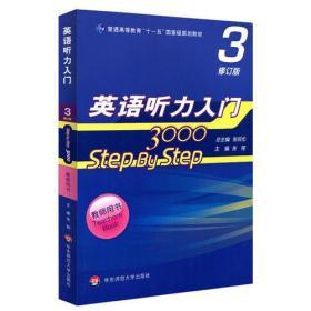 英语听力入门3000修订版教师用书3张民伦;张锷华东师范大学出版社9787567555068