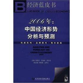 经济蓝皮书·2006年:中国经济形势分析与预测