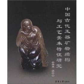 中国古代玉器矿物结构与工艺美术特征研究