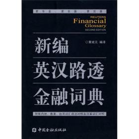 新编英汉路透金融词典