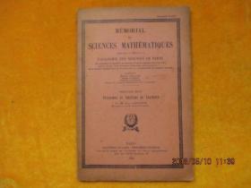 MEMORIAL DES SCIENCES MATHEMATIQUES【FASCICULE  xcv11】(外文民国毛边书、具体书名看图)