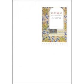 文艺复兴:西方艺术的伟大时代