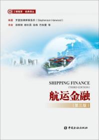 航运金融(第三版)