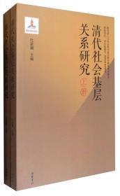 清代社会基层关系研究(套装上下册)