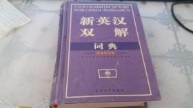 新英汉双解词典(双色修订版)