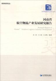 河南省航空物流产业发展研究报告 9787509640913
