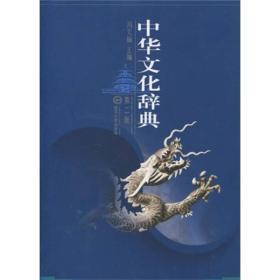 (精)中华文化辞典(第2版)武汉大学冯天瑜 编9787307069947