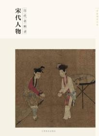 百卷神品大系·历代名画录:宋代人物