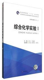 综合化学实验Ⅰ刘卫苟高章西南交通大学出版社9787564349707s