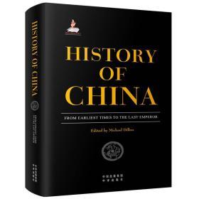 History of China 中国古代简史:从史前文明到末代皇帝