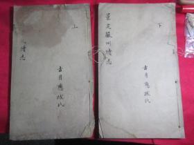 光绪木刻版:《景定严州续志》十卷全(两淮盐政采进本)文澜阁傅抄本