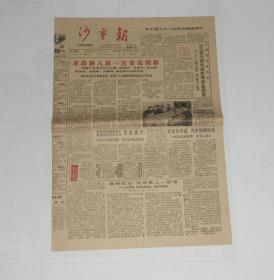 老报纸--沙市报1988年1月28日(市政协八届一次会议闭幕)