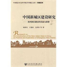 中国新城区建设研究
