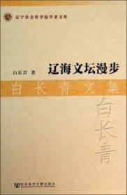 辽海文坛漫步白长春文集