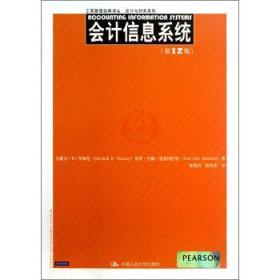 工商管理经典译丛·会计与财务系列:会计信息系统(第12版)
