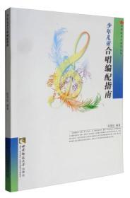 新课程音乐教育丛书:少年儿童合唱编配指南