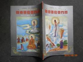 中国佛经故事彩色画册:观音菩萨普门图