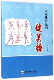 健美操/大众体育系列