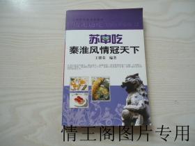 边走边吃系列:苏中吃 · 秦淮风情冠天下(签赠本)