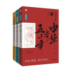写给青少年的中华上下五千年(上中下)