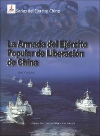 中国军队:中国人民解放军海军(法文)