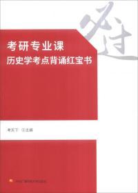 考研专业课 历史学考点背诵红宝书