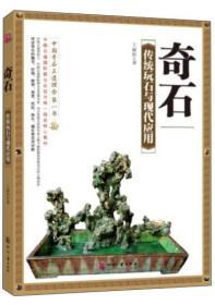 【正版】奇石:传统玩石与现代应用