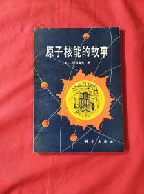 原子核能的故事