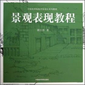 中国美术院校手绘设计系列教材:景观表现教程