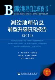 9787509768976-hs-测绘地理信息转型升级研究报告(2014)