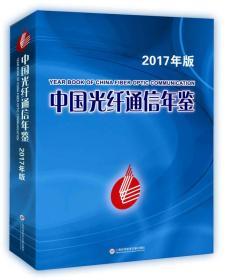 中国光纤通信年鉴·2017版