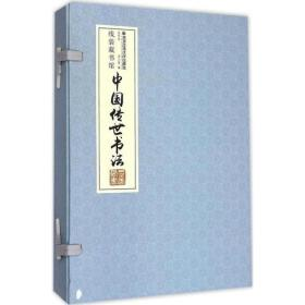 线装藏书馆:中国传世书法(全四册)