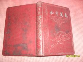 和平万岁 日记本(应当是50年代日记本,开始部分少宪法部分的内容,后插图全)