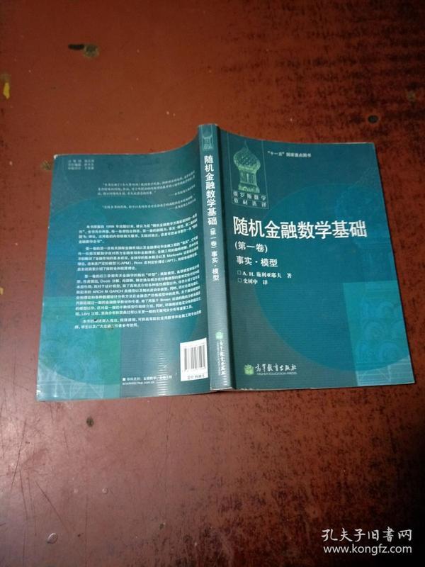 俄罗斯数学教材选译:随机金融数学基础(第1卷)(事实·模型)