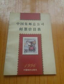 中国集邮总公司邮票价目表.1996