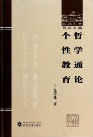(精)武汉大学百年名典:哲学通论个性教育武汉大学范寿康9787307113947