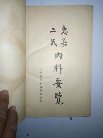 惠嘉二氏内科要览(中华医学会民国二十五年出版)精装16开 大厚册