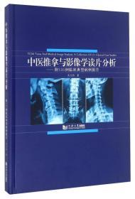中医推拿与影像学读片分析 附131例临床典型病例报告