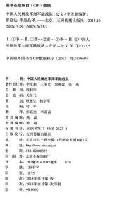 【正版书籍】中国人民解放军海军陆战队