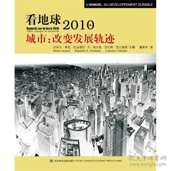 看地球2010:城市改变发展轨迹