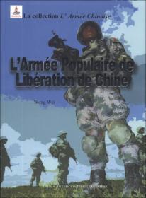 中国军队:中国人民解放军(法文)